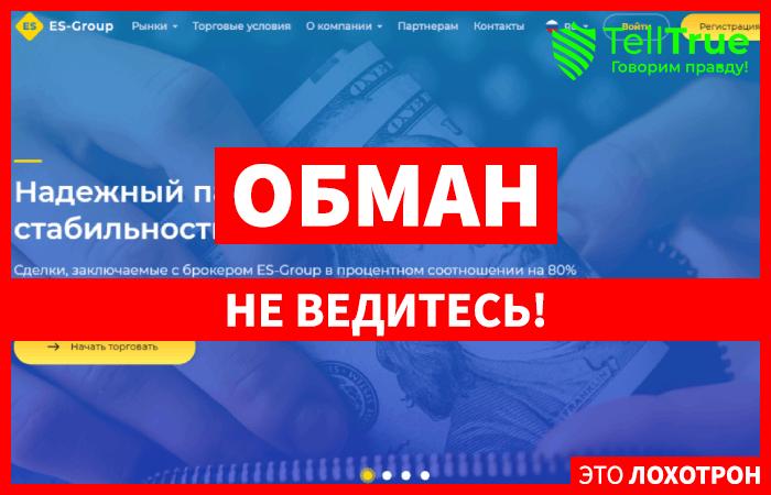 Es-Group – обманул трейдера на 1,6 миллионов рублей и остался безнаказанным