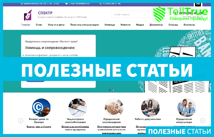 """Обзор и отзывы юридической компании """"СПЕКТР"""""""