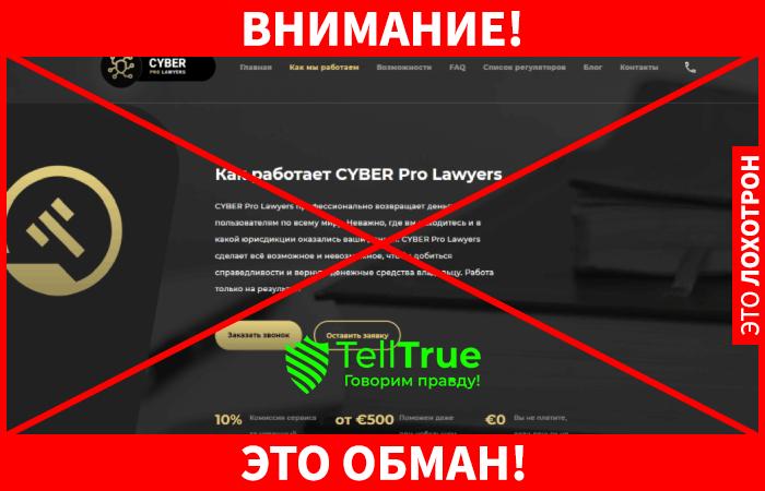 Helpcyberpro - это обман
