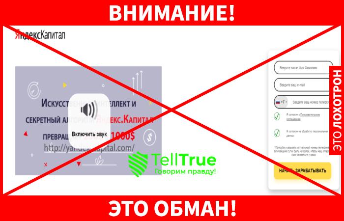 Яндекс Капитал - это обман