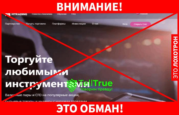 MTrading - это обман
