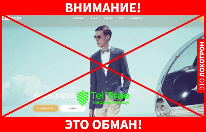 IQBcoin - это обман