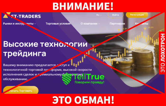 FT-Traders - это обман