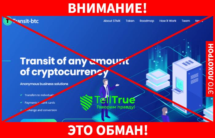 Transit-btc - это обман