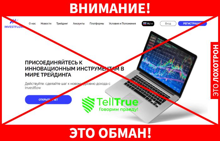 InvestFlow - это обман