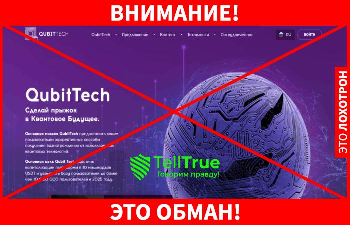 QubitTech -  это обман