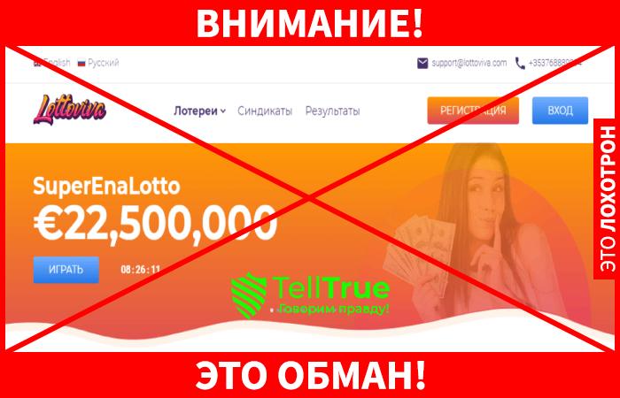 Lottoviva - это обман