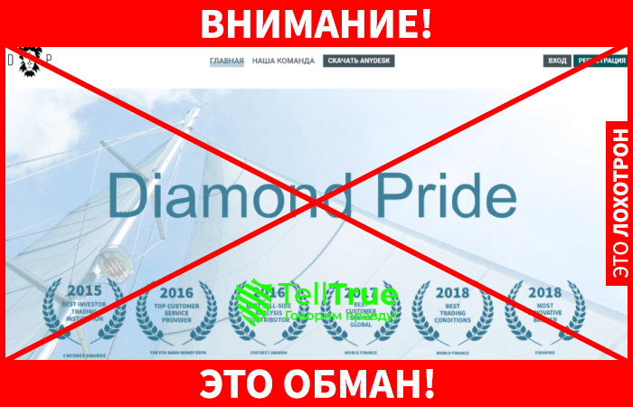 Diamond Pride- это обман