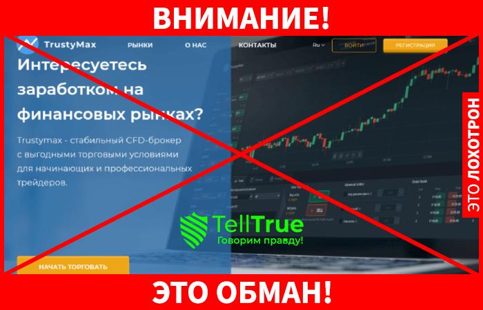TrustyMax - это обман