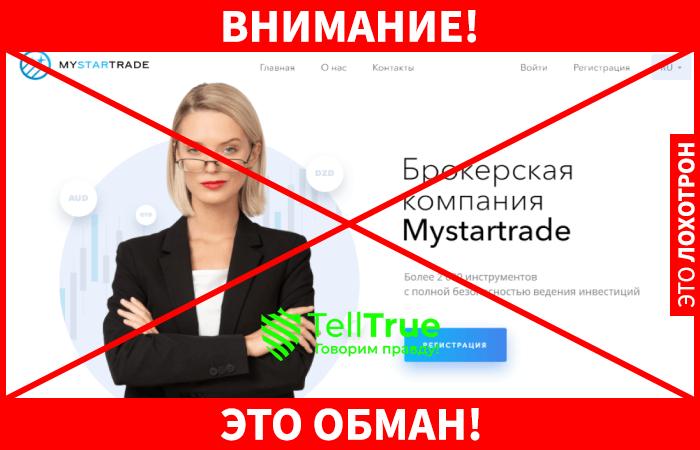 Mystartrade - это обман