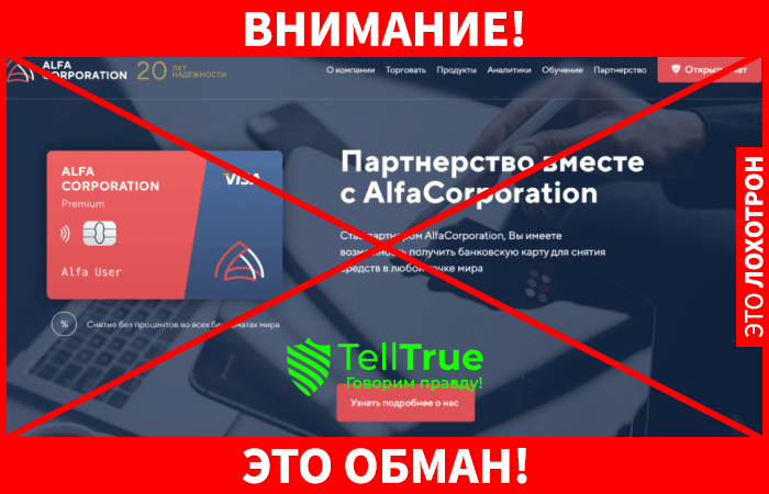 Alfa Corporation - это обман