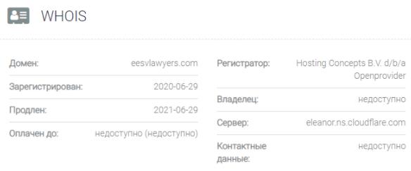 Eesvlawyers - основные данные