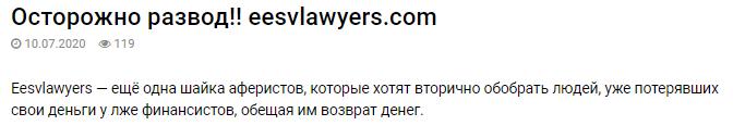 Eesvlawyers - отзыв