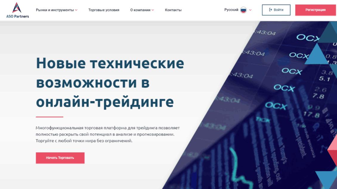 ASO Partners - сайт компании