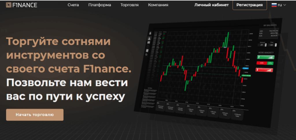 F1nance - сайт компании