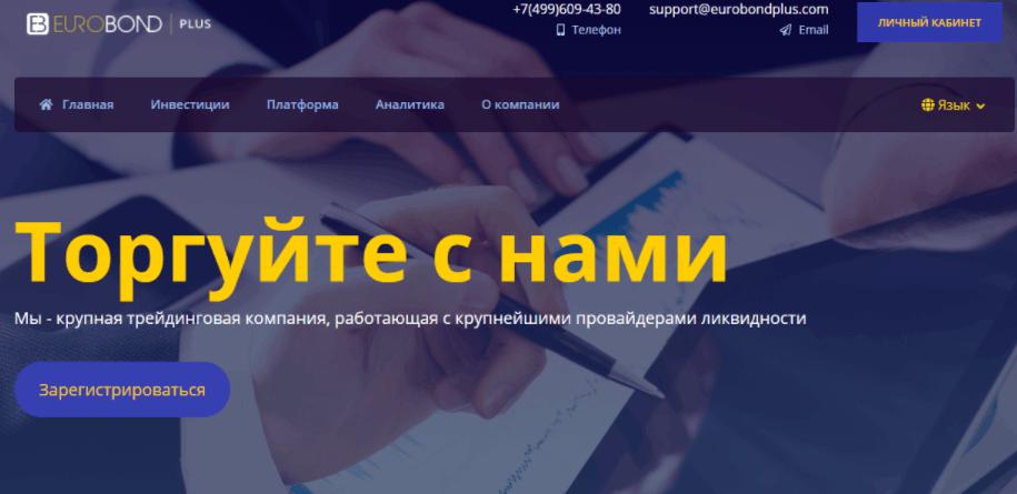 EuroBondPlus - сайт компании