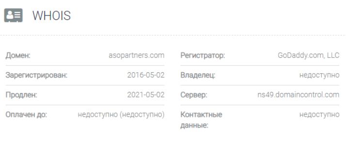 ASO Partners - основные данные