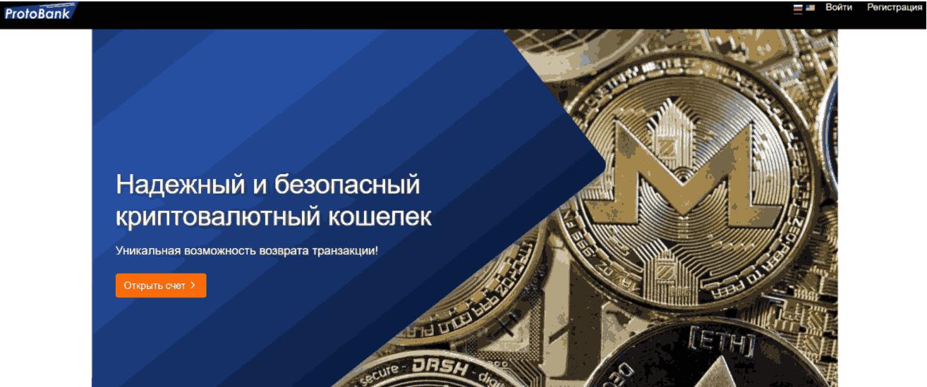 Protobank - сайт компании