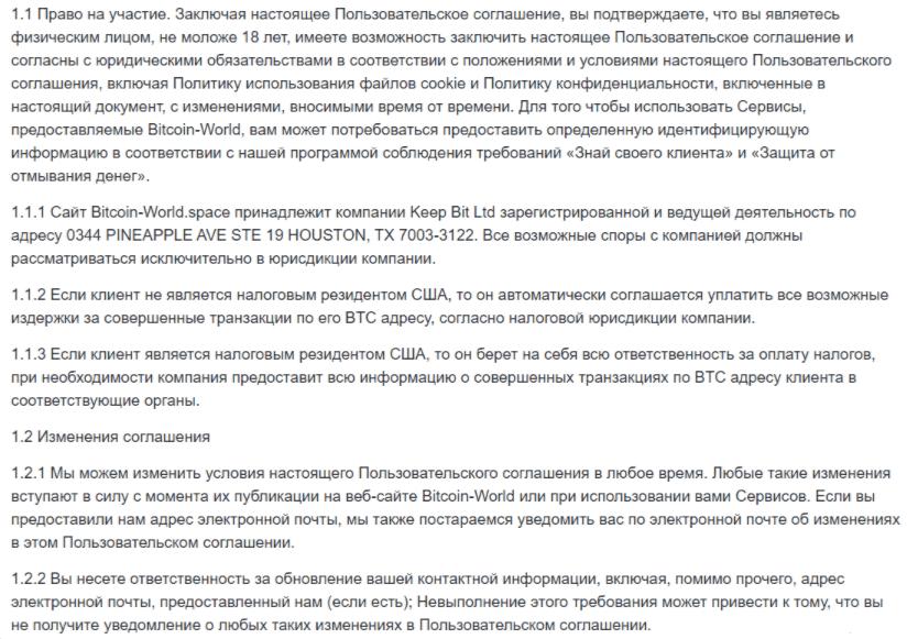 Protobank - Пользовательское соглашение