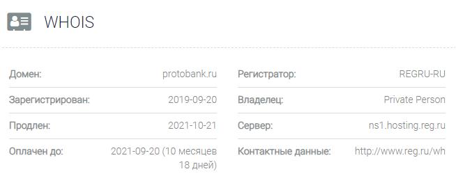 Protobank - основные данные