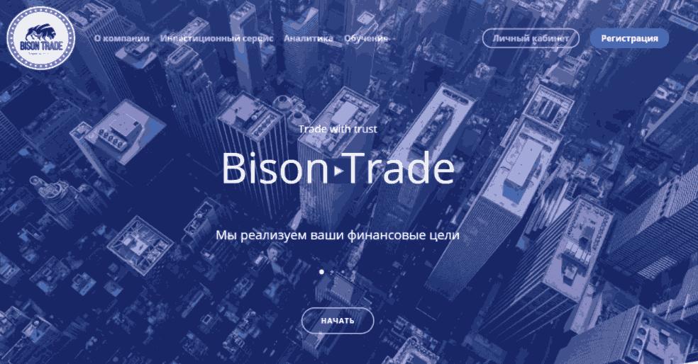 Bison Trade - сайт компании
