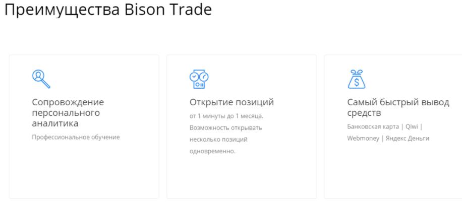 Bison Trade - преимущества