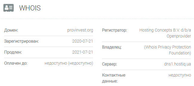 Provinvest - основные данные