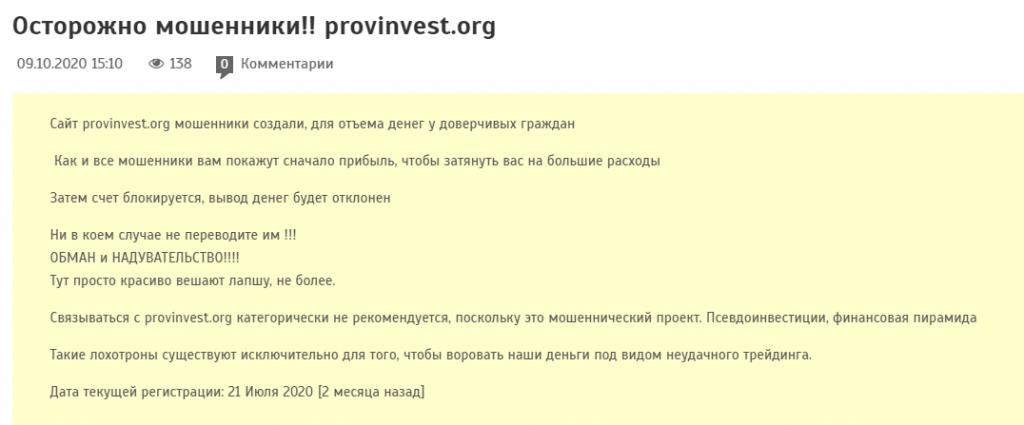 Provinvest - отзыв