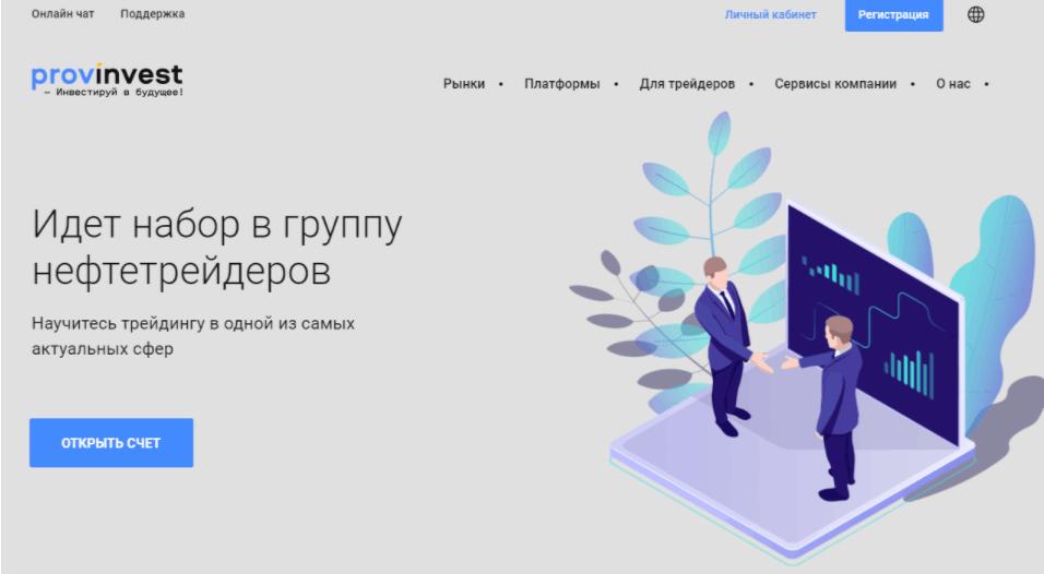 Provinvest - сайт компании