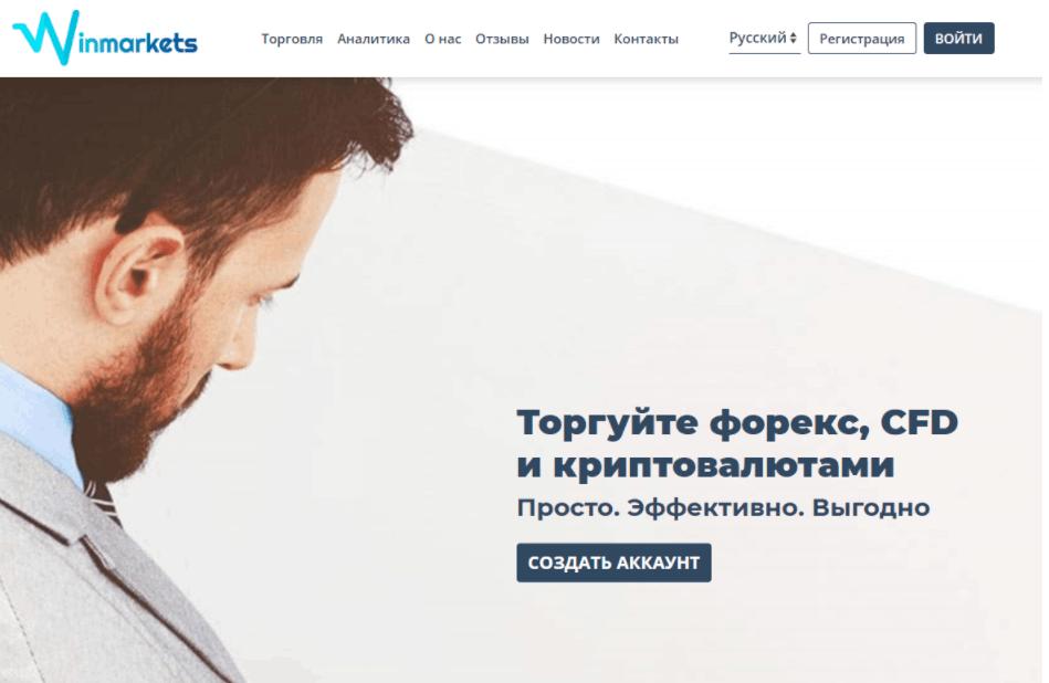 Winmarkets - сайт компании
