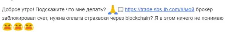 SBS LB - отзыв