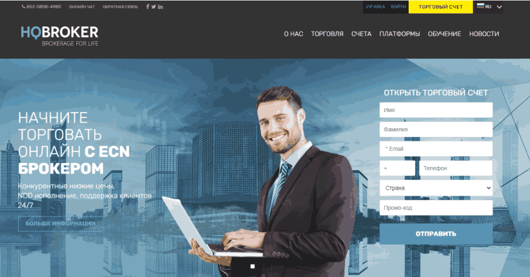 Hqbroker - сайт компании