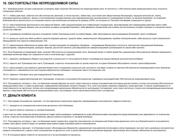 REI-Group - Клиентское соглашение