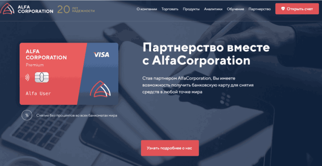 Alfa Corporation - сайт компании