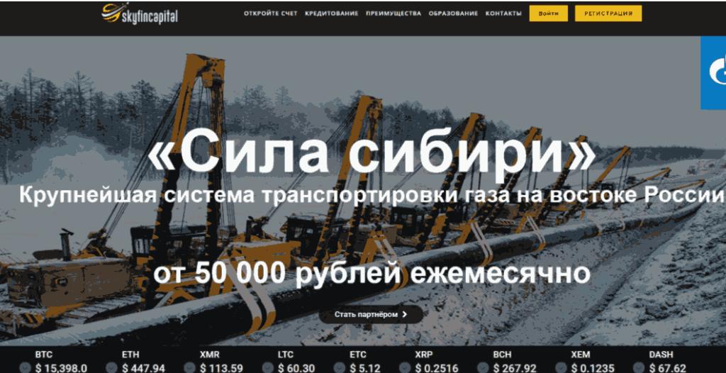 Skyfincapital - сайт компании