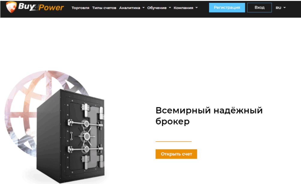 Buy4Power - сайт компании