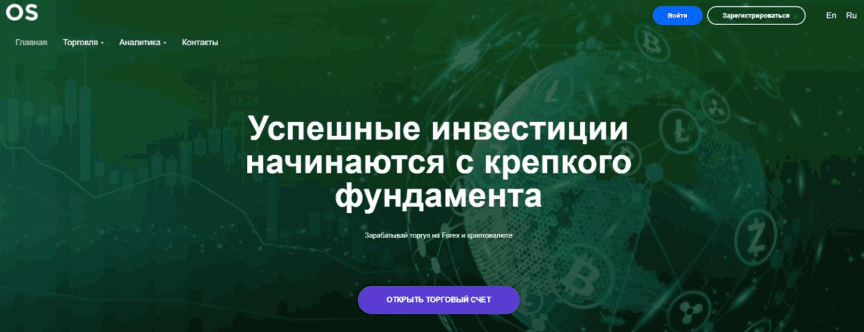 Os-Limited - сайт компании