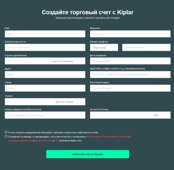 Kiplar - регистрация