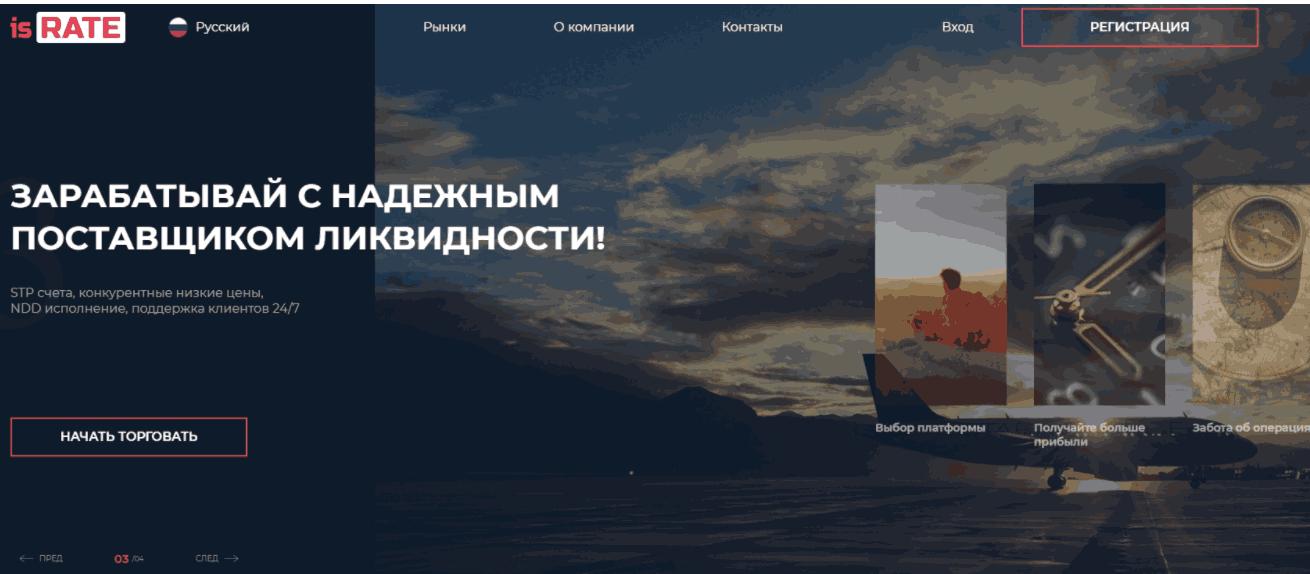 isRate - сайт компании