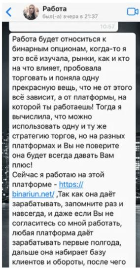 Binomy Net - отзыв