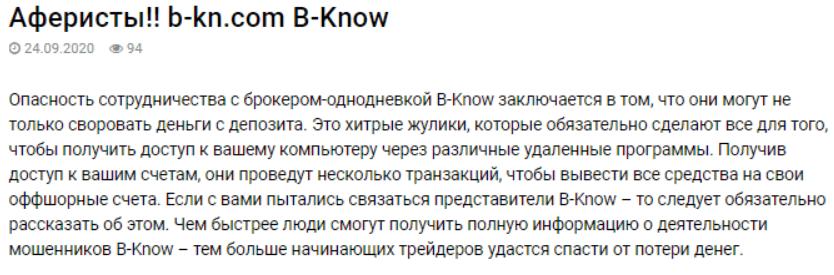 B-Know - отзыв