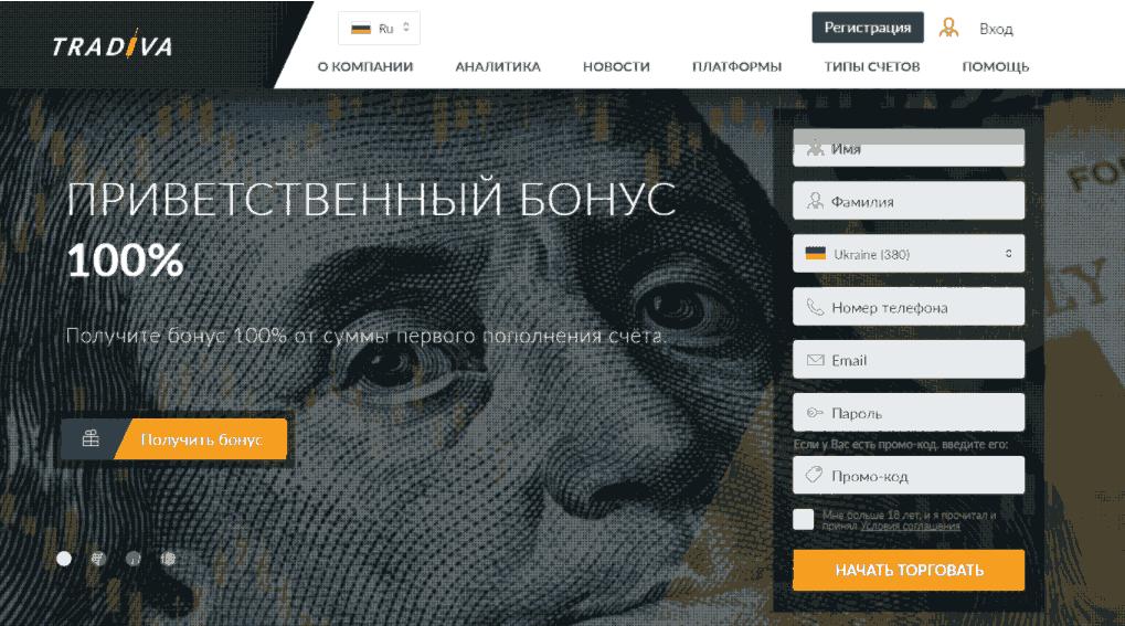 Tradiva - сайт компании