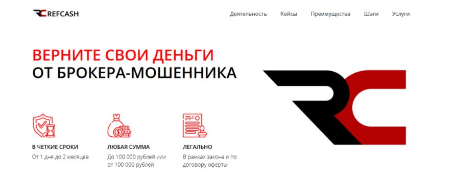 RefCash - сайт компании