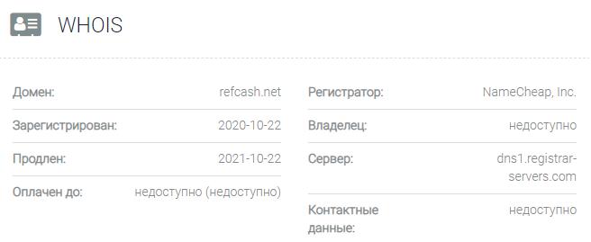 RefCash - домен