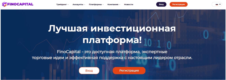 FinoCapital -  сайт компании