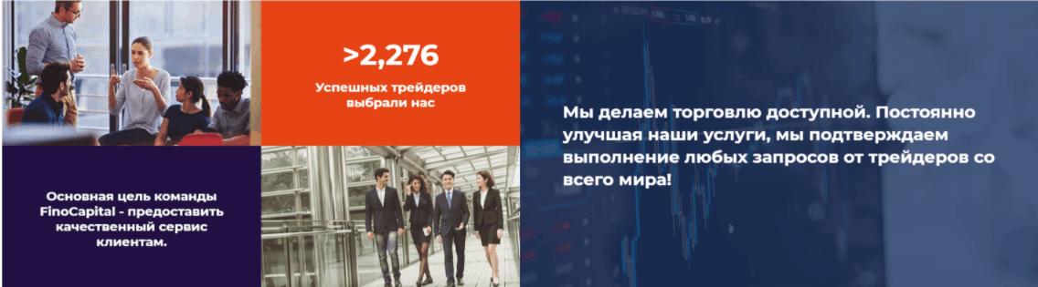 FinoCapital - информация о сотрудниках