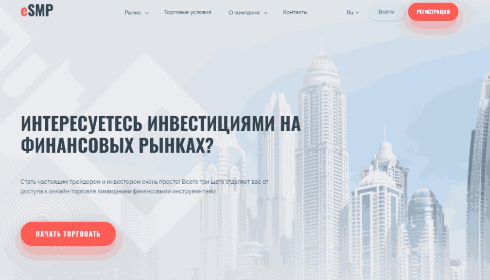 eSMP - сайт компании