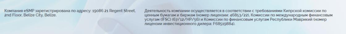 eSMP - зарегистрирована