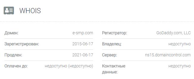 eSMP - домен