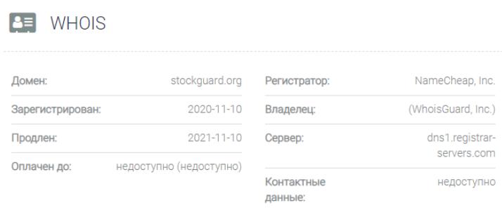 Stockguard - домен